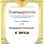 Диплом Лидеры Днепропетровщины 2012