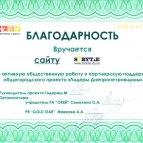 Диплом Лидеры Днепропетровщины
