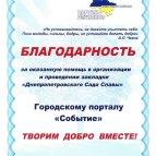Диплом Днепропетровский Сад Славы