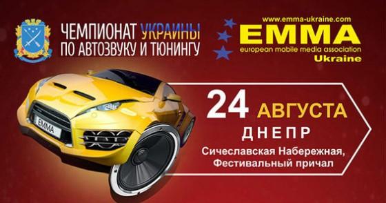 В Днепре прошел чемпионат Украины по автозвуку и тюнингу